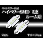 LEDルームランプ LEDナンバー灯 BMW等 キャンセラー内蔵 SMD3連 T10×37mm互換品