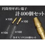 丸型 金色 ギボシ オス・メス端子・絶縁スリーブ 計400個