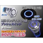 LEDスイッチ 防水LEDリング イルミ青 埋込型プッシュスイッチφ16mm12V対応 本体色 シルバー(メール便発送なら送料無料)