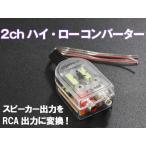 ゲイン調節付 ハイローコンバーター 2ch RCA出力変換