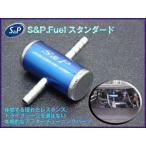 本格的なアフターチューニング燃費改善パーツ S&P Fuel TDS活性システム スタンダードお取り寄せ