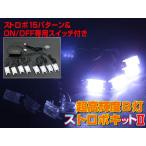 ストロボledライト 12v 8灯キット 1.5W相当×8連爆光