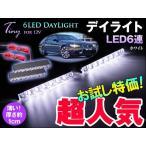 汎用12V 高輝度6連 LEDデイライト ホワイト 2個 TTX-1015 要防水加工商品