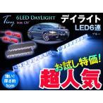 汎用12V 高輝度6連 LEDデイライト2個set ブルー TTX-1015 要防水加工商品