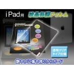 Apple iPad 専用液晶画面 保護フィルム透明タイプ