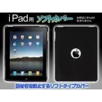 Apple iPad 専用シリコン保護ケース ソフトタイプブラック