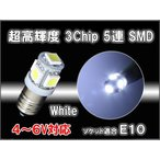 LED豆電球 4〜6V対応  5LED 口金サイズE10 ホワイト1個単品売り