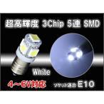 LED豆電球 4〜6V対応  5LED 口金サイズE10 ホワイト1個