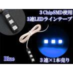 テープLED 3chip SMD3連テープLED ブルー×1本売り デイライト・BOX照明・足下照明・カーテシにも