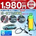◆どこでも洗車場手動ポンプ式 ポータブル洗車機