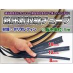 熱収縮チューブ 黒Φ8mm 配線処理に便利満足いく仕上がり販売単位1m