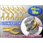 Φ6mm C型(クワ型)端子 配線加工 DIYに 10個セット