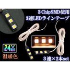 24V専用 3chip SMD3連テープLED 温暖色×2本set デイライト
