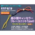超小型キャンセラーリレーユニットType2 1個売り ウインカーキャンセラー 自作ウイポジ