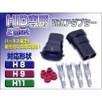 H8 H9 H11 防水カプラー HID用 防水アダプター 2個 配線太さ3〜5mm対応 DIY