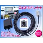 グレー角型カプラ 高感度GPSアンテナ 配線約490cm SANYO GPSアンテナ NV-420 NV-HD810 NV-DVC8 NV-HD800 NV-HD551