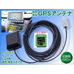 緑角型カプラ 高感度GPSアンテナ 配線約490cm イクリプス GPSアンテナ AVN7706HD   AVN6806HD   AVN6606HD
