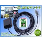 GPSアンテナ AVIC-H9000  AVIC-H9900 AVIC-H9990