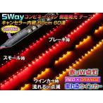 """テープLED 超画期的""""5Way  コンビネーション 1本5役キャンセラー内蔵 側面LEDテープ赤橙  2本"""