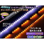 LEDテープ 4WayテープLED 1本4役キャンセラー内蔵 側面LEDテープ白橙  2本 流れるウインカー機能付き