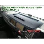 シックスセンス HIACE ハイエース200系1〜4型対応 ワイドボディー専用 スマートフォンホルダー付 トレイ付きナビバイザーお取り寄せ 送料無料