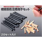 DIY配線加工に35mm接続細線&12mm圧着端子(20セット)