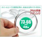 汎用 ハブリング 4枚セット73-66mm HUB Ring