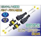 高圧防水カプラー1極 HID キセノン加工にオス・メス 2組 配線太さ2〜3mm対応 DIY