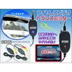 ワイヤレス ビデオトランスミッター 2.4GHz バックカメラ等 12V専用