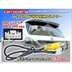 カロッツェリア バックカメラ端子変換コネクター白メスRCA端子 40cm RD-C100互換品