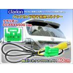 クラリオンナビ対応 バックカメラ端子変換コネクター緑メスRCA端子 40cm CCA-644-500互換品