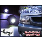 レイアウトフリー LEDデイライト 0.5W 2個ホワイト フォグランプ ハイエース アクア ヴェルファイア  Nbox