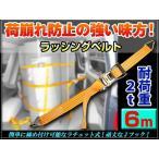 荷崩れ防止にラチェット式 ラッシングベルト 2t×6m