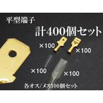 平型端子 ファストン端子 オス・メス端子・絶縁スリーブ金色 計400個set