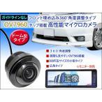 フロントカメラ マイクロカメラ 360度角度調整タイプ OV7960チップ搭載 (ガイドラインなし)