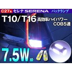 C27系 SERENA セレナ ハイウェイスター含む LED バックランプ T10 T16 7.5W球LEDバルブ