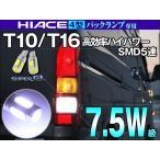 ショッピングハイエース ハイエース4型 専用 LEDバックランプ T10 T16 7.5W球 LEDバルブ 高効率ハイパワーCOB 白2個 レビュー記入で送料無料(メール便発送の場合有)