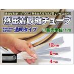 熱収縮チューブ 透明Φ8mm 配線処理に便利満足いく仕上がり販売単位1m