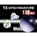 T3型 LED エアコンパネル・スイッチ・メーター球にSMD単発 ホワイト 1球単品