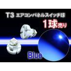 T3型 LED エアコンパネル・スイッチ・メーター球に SMD単発 ブルー 1球単品売り