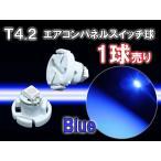 T4.2型 LED エアコンパネル・スイッチ・メーター球にSMD単発 ブルー 1球単品売り