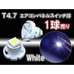 T4.7型 LED エアコンパネル・スイッチ・メーター球にSMD単発 ホワイト 1球単品売り