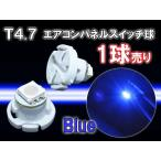 T4.7型 LED エアコンパネル・スイッチ・メーター球にSMD単発 ブルー 1球単品売り