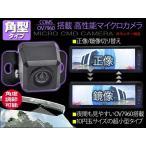 バックカメラ 角型 高性能 OV7960センサー搭載 超小型  角度調整可能 ※ガイドライン表示の有無選択可 prv