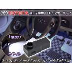 トヨタ レクサス 純正交換用 LED インナーランプ フットランプ グローブボックス コンソールボックス SMDホワイト1個単品売り