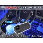 トヨタ レクサス 純正交換用 LED インナーランプ LED フットランプ グローブボックス コンソールボックス SMDブルー1個単品売り