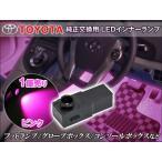 トヨタ レクサス 純正交換用 LED インナーランプ LED フットランプ グローブボックス コンソールボックス SMDピンク1個単品売り