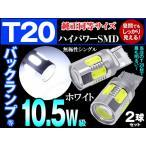 T20 シングル LEDバックランプ LEDテールライト 10.5W級 純正同等サイズ プロジェクターレンズ ホワイト2個  レビュー記入で送料無料(メール便発送の場合有)
