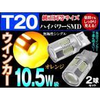ledバルブ T20 シングルアンバー爆光 ウインカー球 10.5W級 プロジェクターレンズ  純正同等 ピンチ部違い対応  (メール便発送の場合有)