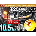 ヴェルファイア アルファード30系 LEDバルブ T20 ウインカー純正同等サイズ 10.5W級 アンバー(メール便発送の場合有